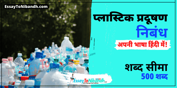 Plastic Mukt Bharat Essay In Hindi 500 Words
